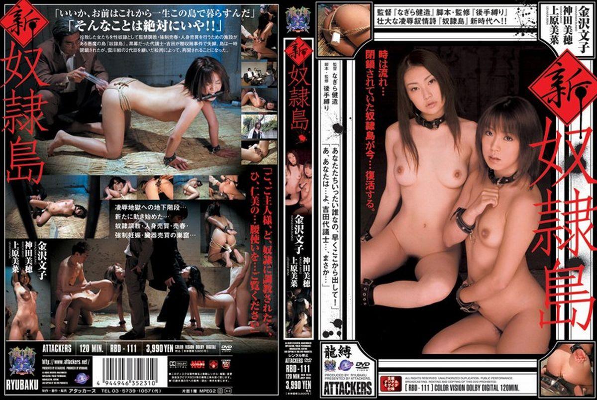 RBD-111 新奴隷島 縛り 5RB Mina Uehara 輪姦・凌辱 Rape