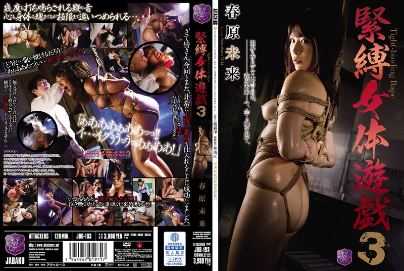 JBD-193 緊縛女体遊戯3 春原未来 Tied Married Woman Female Teacher 調教 人妻 巨乳