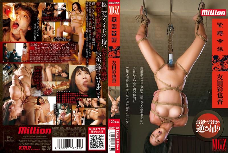 MKMP-024 緊縛令嬢 友田彩也香 Ayaka Tomada 調教 中出し 放尿