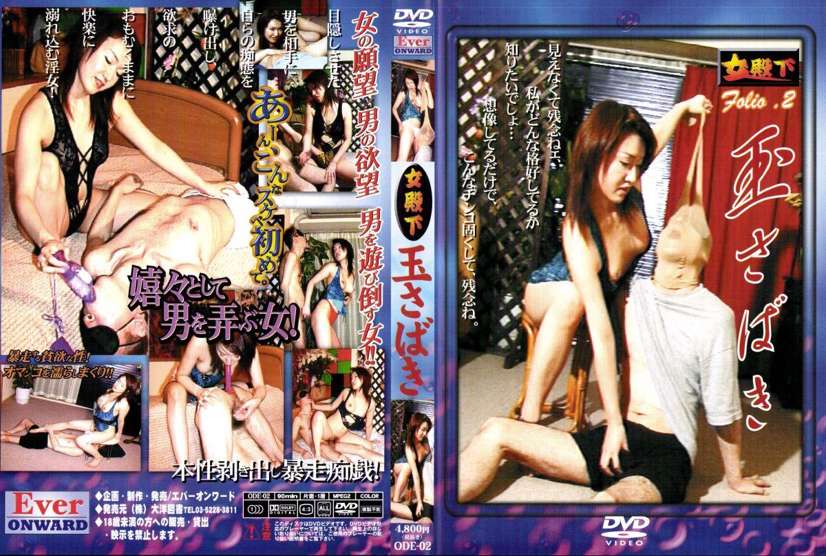 ODE-02 女殿下 玉さばき フェチ SM