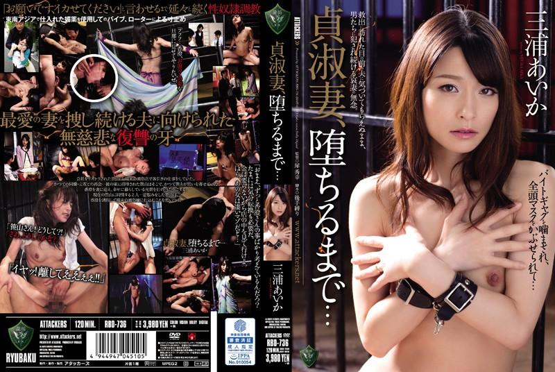 RBD-736 貞淑妻、堕ちるまで 三浦あいか 凌辱 イラマ Aika Miura Married Woman 120分