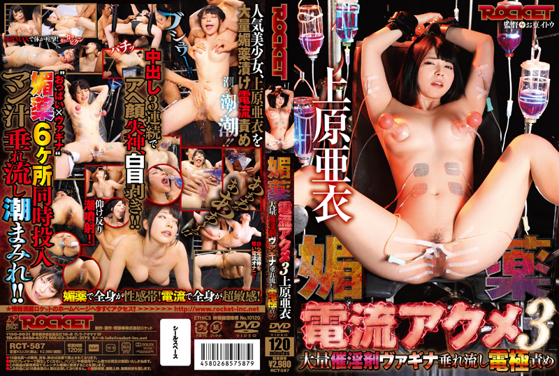 RCT-587 媚薬電流アクメ3 上原亜衣 巨乳 Big Tits Squirting 3P ROCKET Planning Masturbation