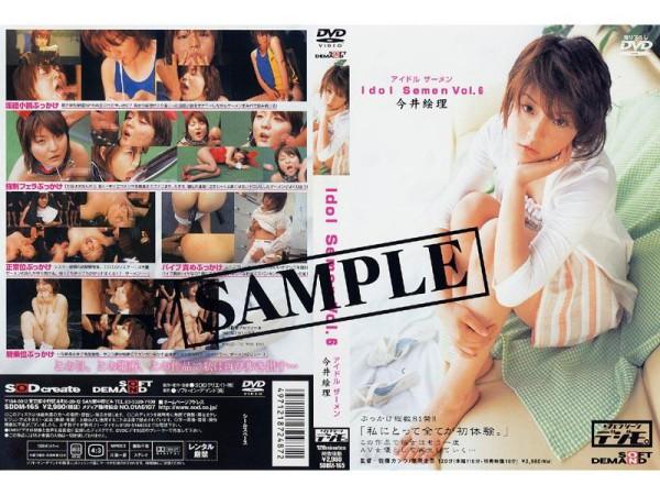 SDDM-165 アイドルザーメン VOL.6 今井絵理 Imai Eri Fetish