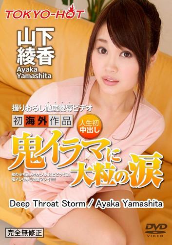 Deep Throat Storm Ayaka Yamashita