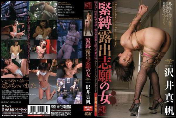 3RBA-003 緊縛露出志願の女 沢井真帆 Bondage Asian Porn