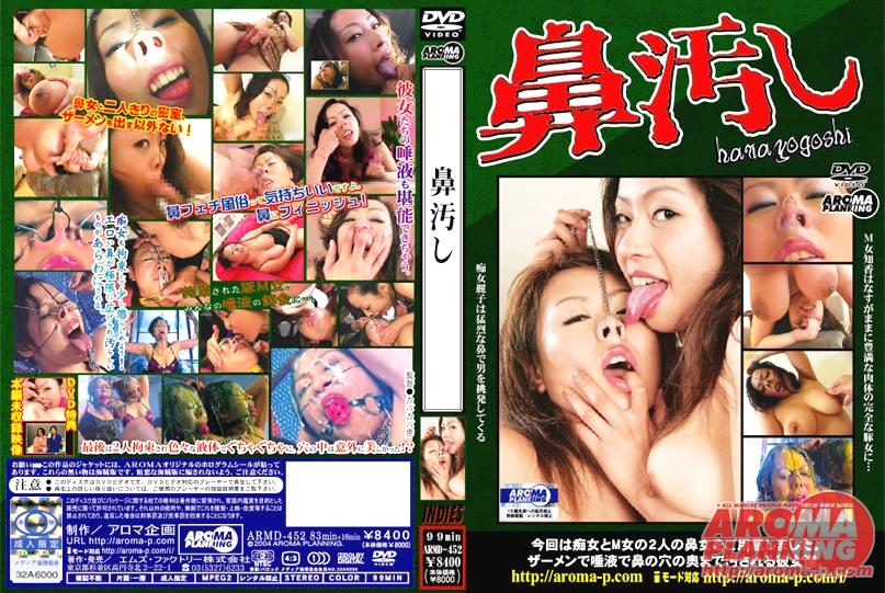 ARMD-452 鼻汚し (DVD) SM AROMA その他SM