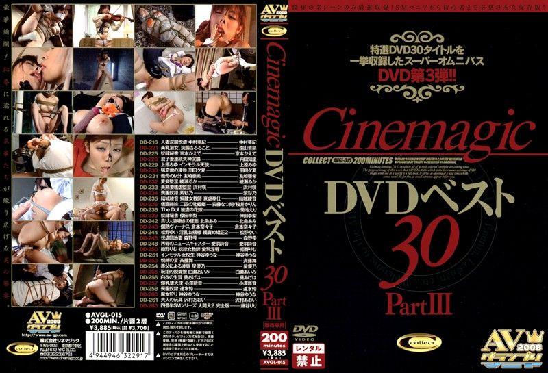 AVGL-015 Cinemagic DVDベスト30  3 7AVGL 安藤なつ妃 Omnibus Outlet Pleasure その他SM 斉藤舞 姫野りむ 神谷ゆうな シネマジック 200分