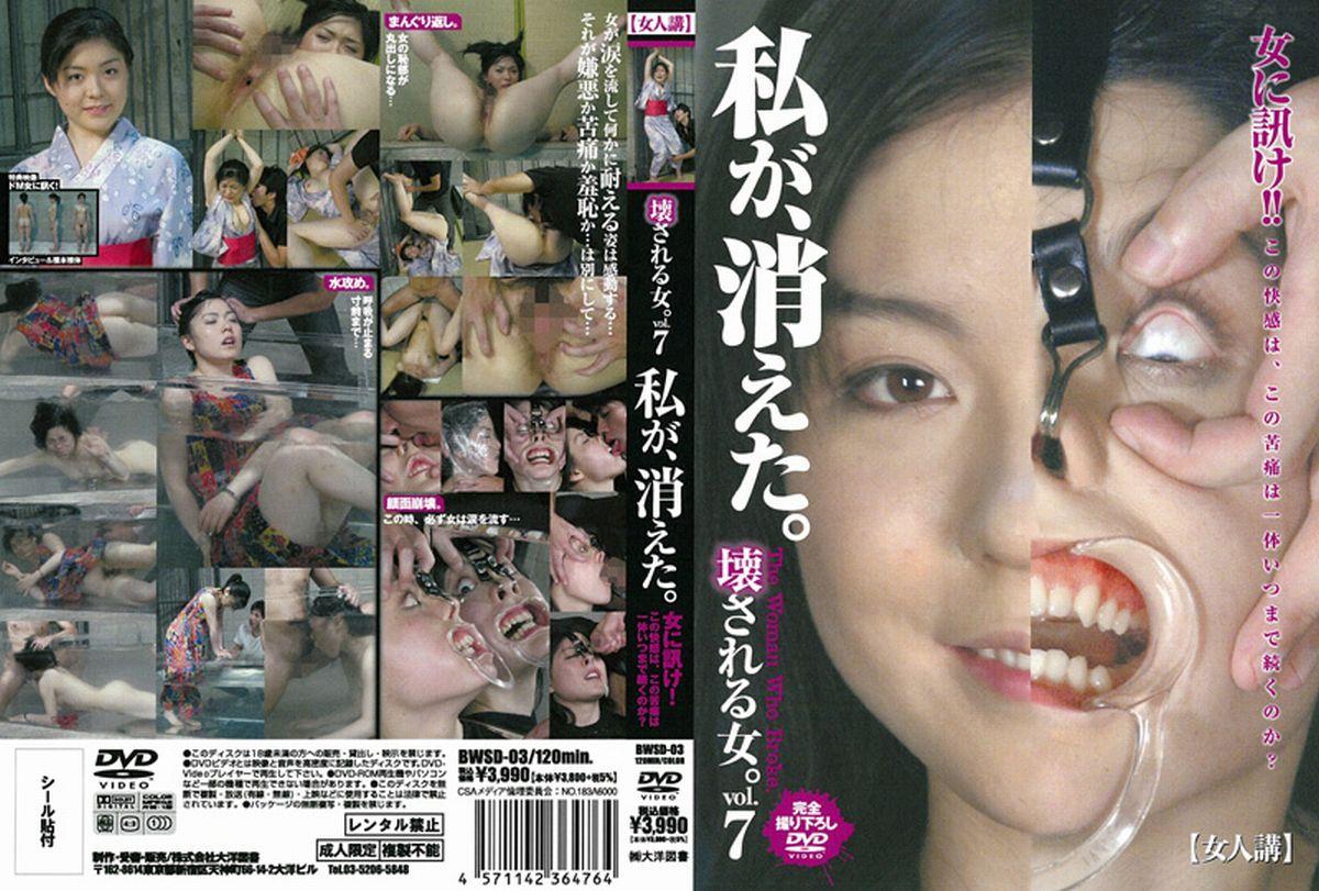 BWSD-03 壊される女  7 縛り Mao Suzuki その他SM