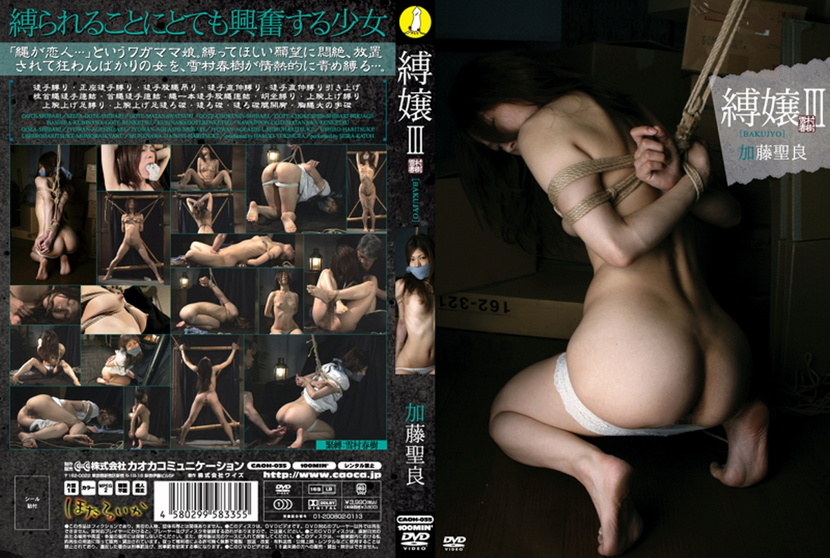 CAOH-035 縛嬢  3 Tied Bondage Asian Porn