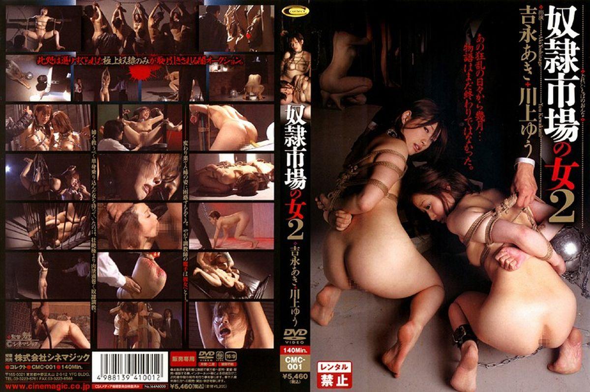 CMC-001 奴隷市場の女  2 吉永あき Torture SM 縛り