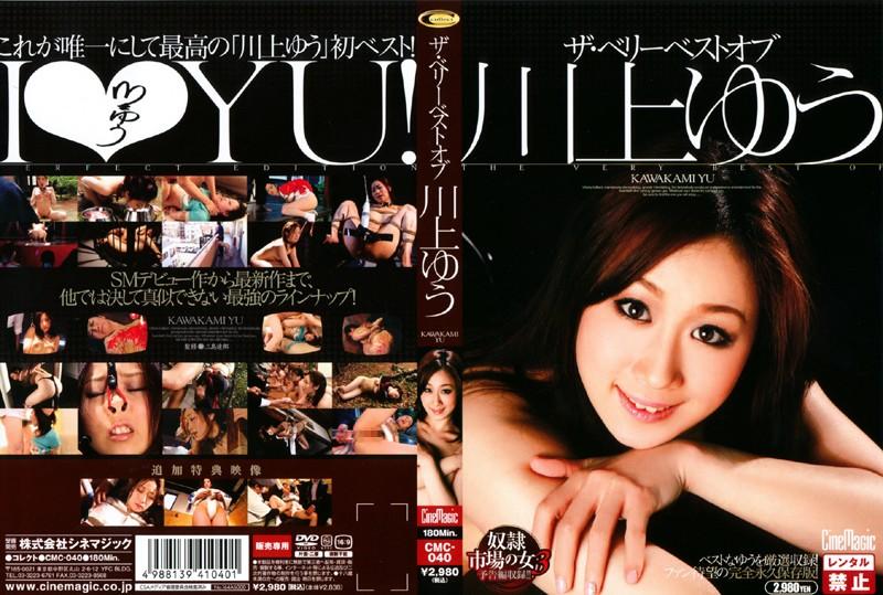 CMC-040 ザ・ベリーベストオブ 川上ゆう 女優 Bondage Yuu Kawakami