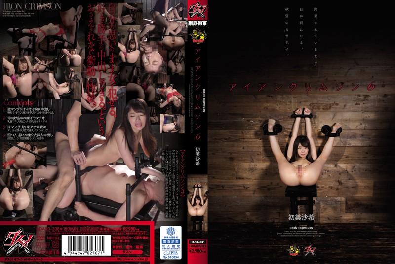 DASD-308 アイアンクリムゾン6 初美沙希 フェラ・手コキ 凌辱 SM Deep Throating 陵辱 Saki Hatsuki Cum 輪姦・凌辱