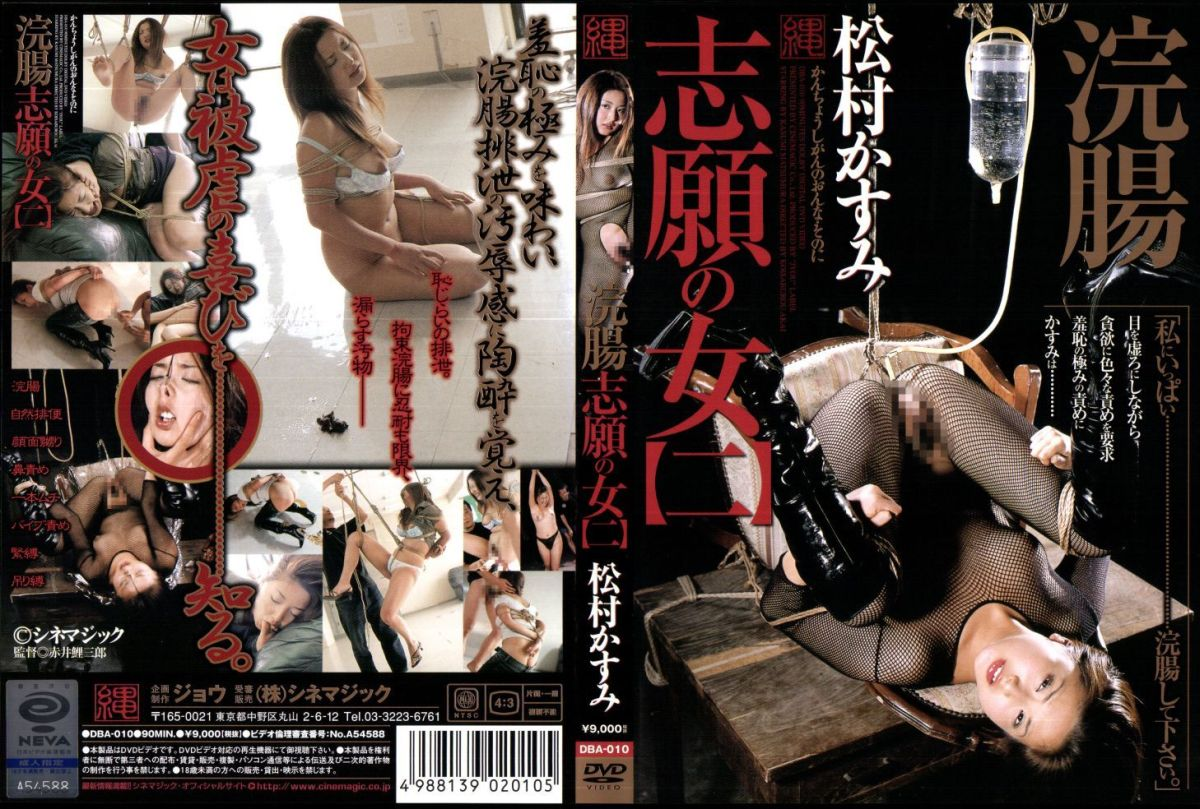 DBA-010 浣腸志願の女 【ニ】 2005/12/16s e Hook スカトロ SM Bondage Scat