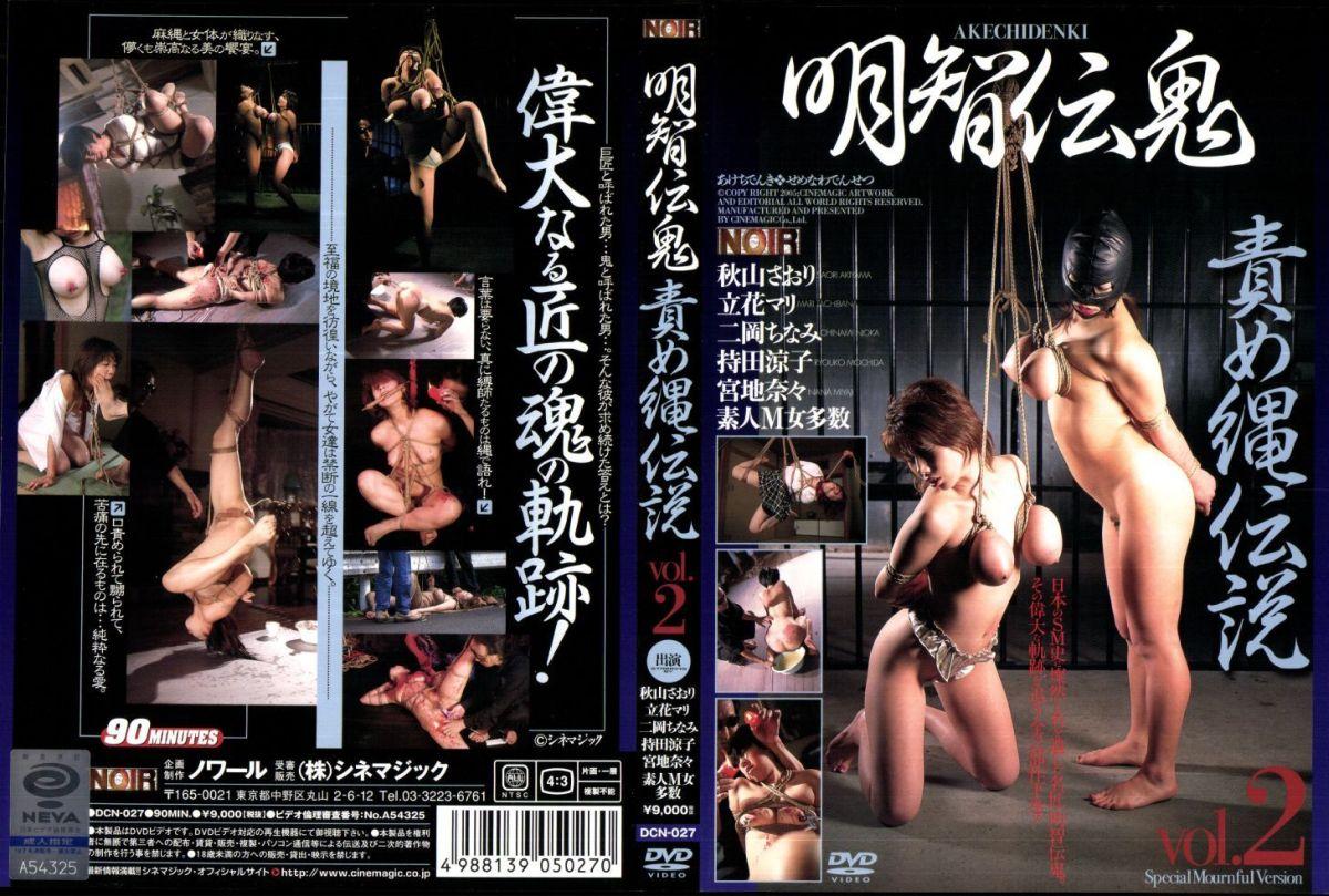 DCN-027 明智伝鬼 責め縄伝説 vol.2 シネマジック その他SM