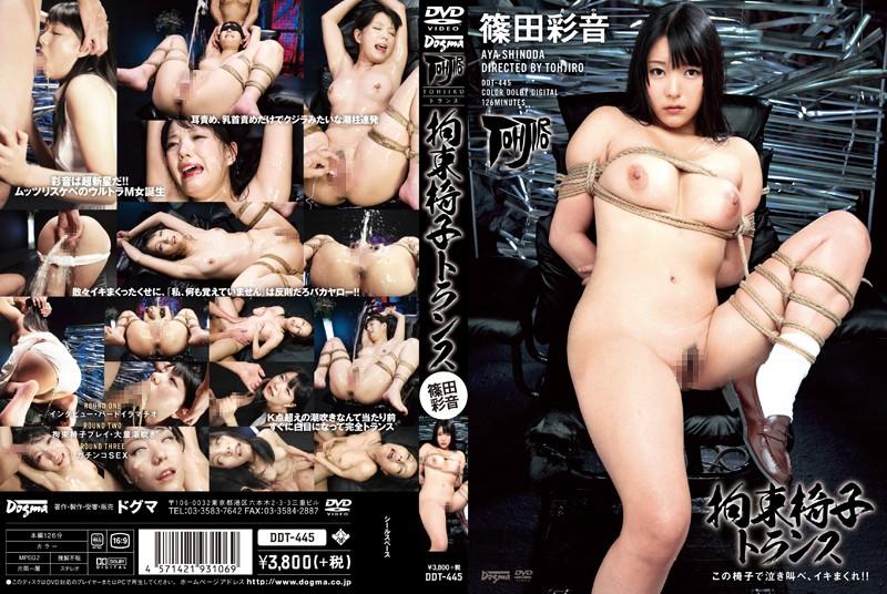DDT-445 拘束椅子トランス 篠田彩音 Deep Throating Rape イラマチオ SM Restraint Squirting