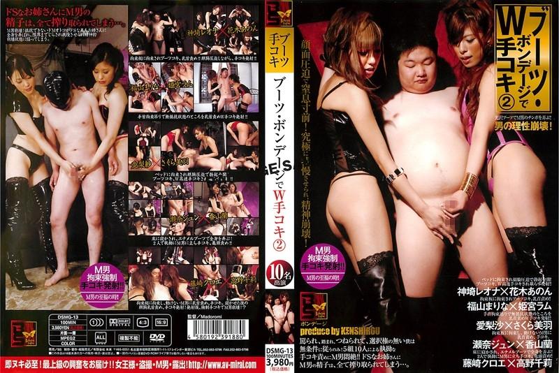 DSMG-13 ブーツ・ボンデージでW手コキ  2 100分 BS Slut フェラ・手コキ Ramu Himemiya Bondage 高野千莉 さくら美羽 Handjob