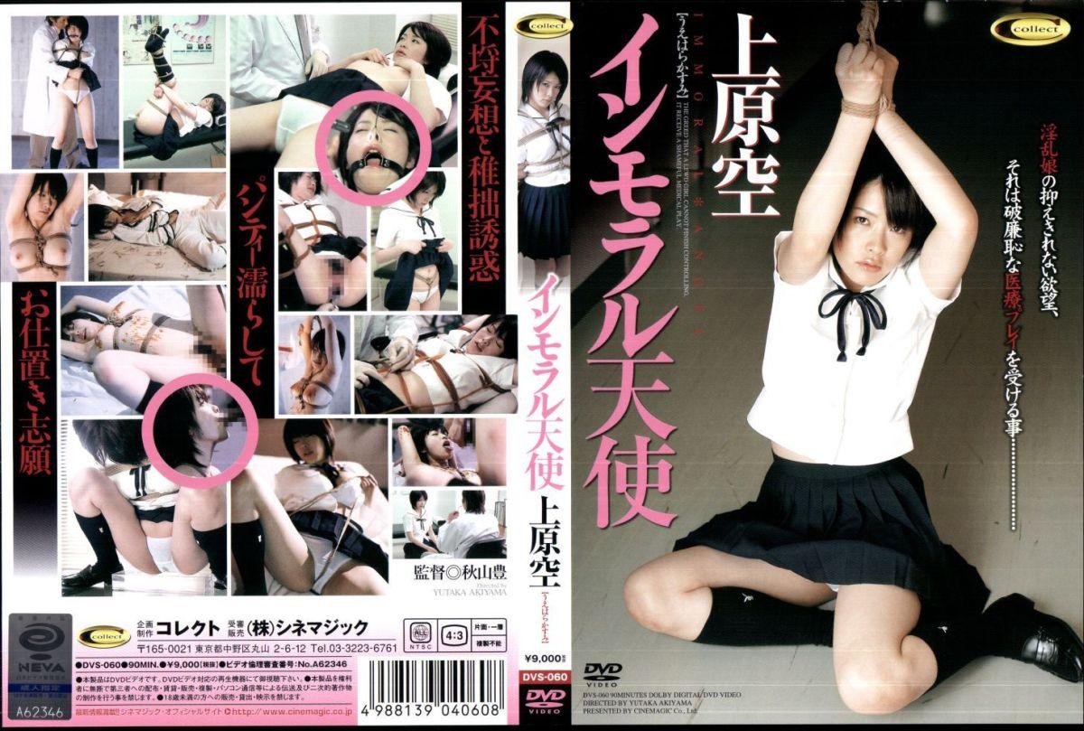 DVS-060 インモラル天使 上原空 Other School Girls 90分 SM 鼻フック コレクト