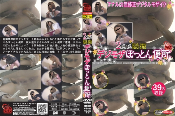 F49-02 2カメ隠撮デジモザぼっとん便所 盗撮 Scat トイレ フィルス ジェイド
