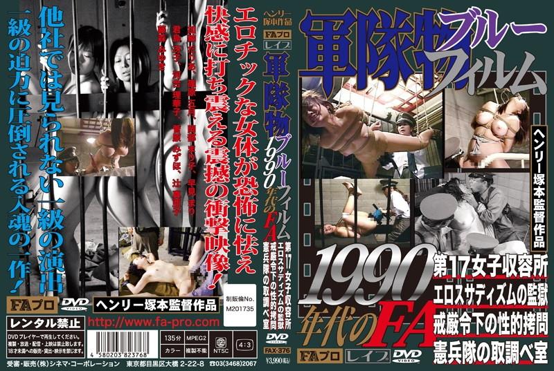 FAX-376 軍隊物ブルーフィルム1990年代のFA 河合理華子 Big Tits Rape SM 凌辱 FA映像出版プロダクト 早見まり