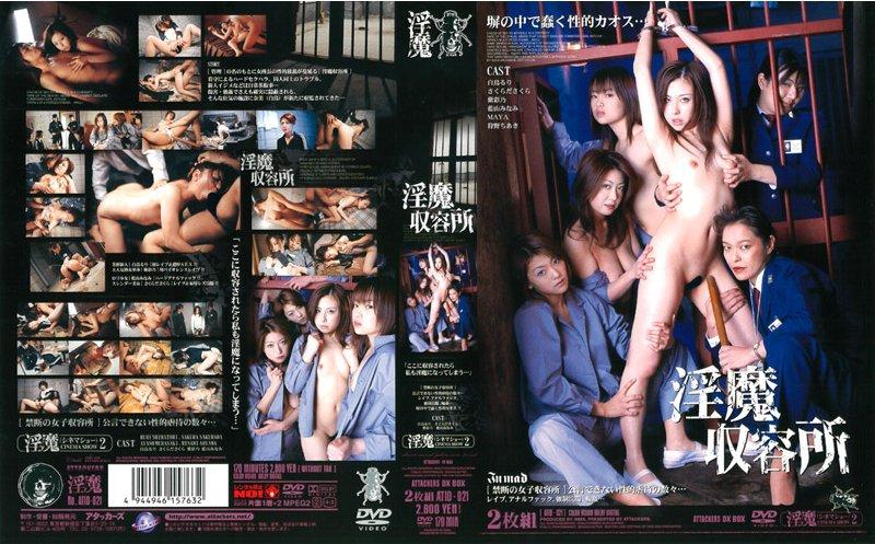 ATID-021 淫魔収容所 調教 凌辱 Fetish