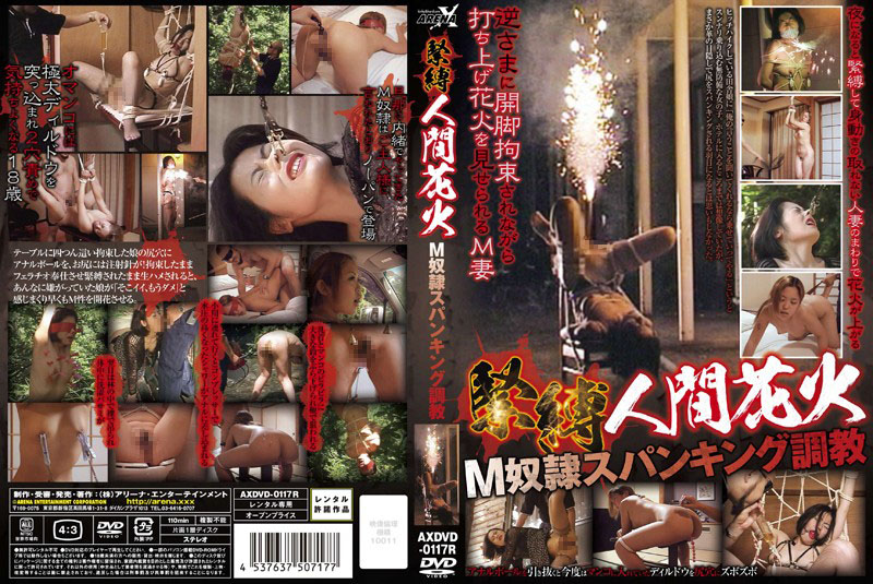 AXDVD-0117R 緊縛人間花火 M奴隷スパンキング調教 放尿 Golden Showers