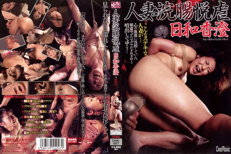 CMK-027 人妻浣腸悦虐 日和香澄 SM シネマジック Enema おばさん Aunt 完熟 Torture