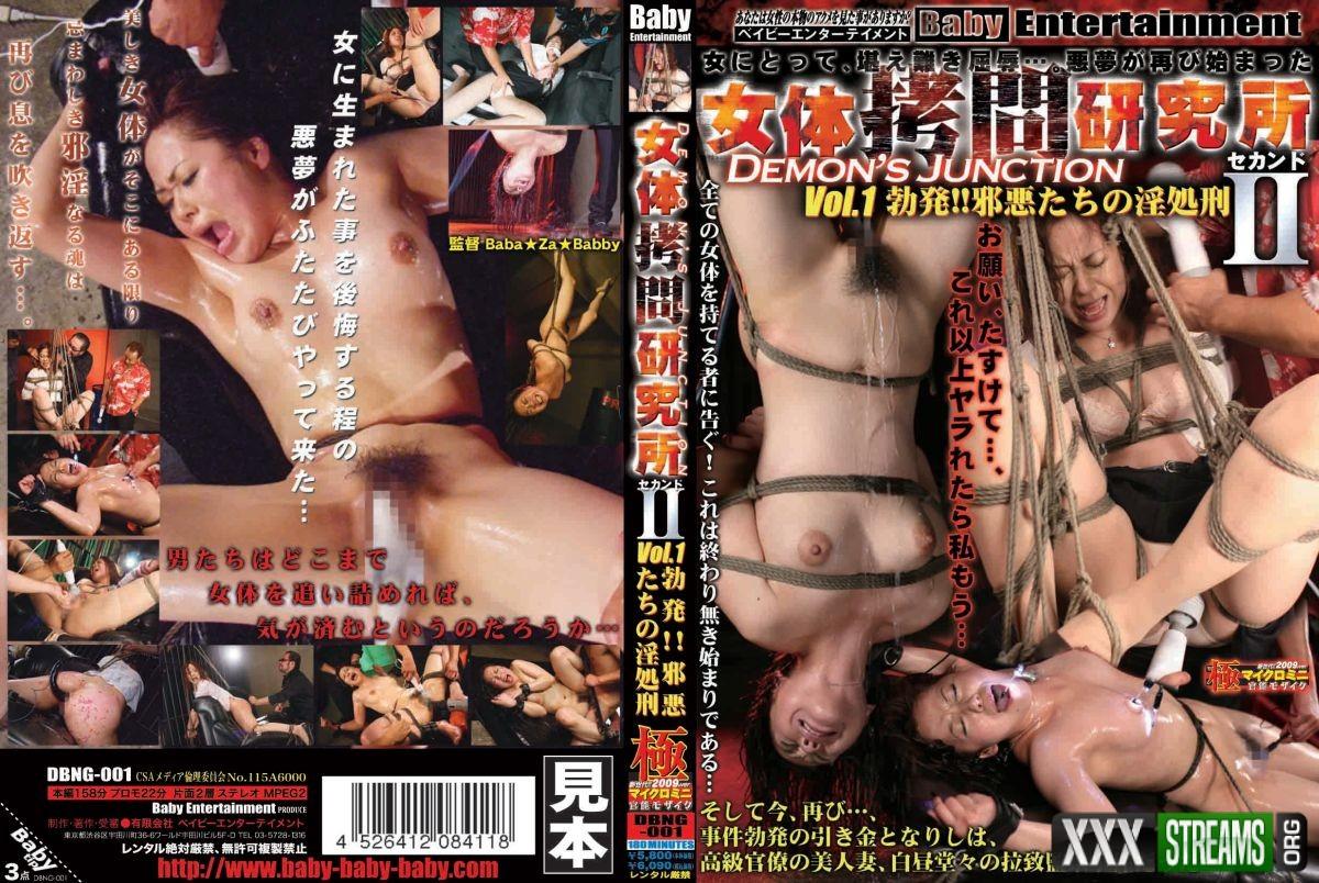 DBNG-001 女体拷問研究所2 DEMONS JUNCTION 凌辱 ベイビーエンターテイメント SM その他凌辱