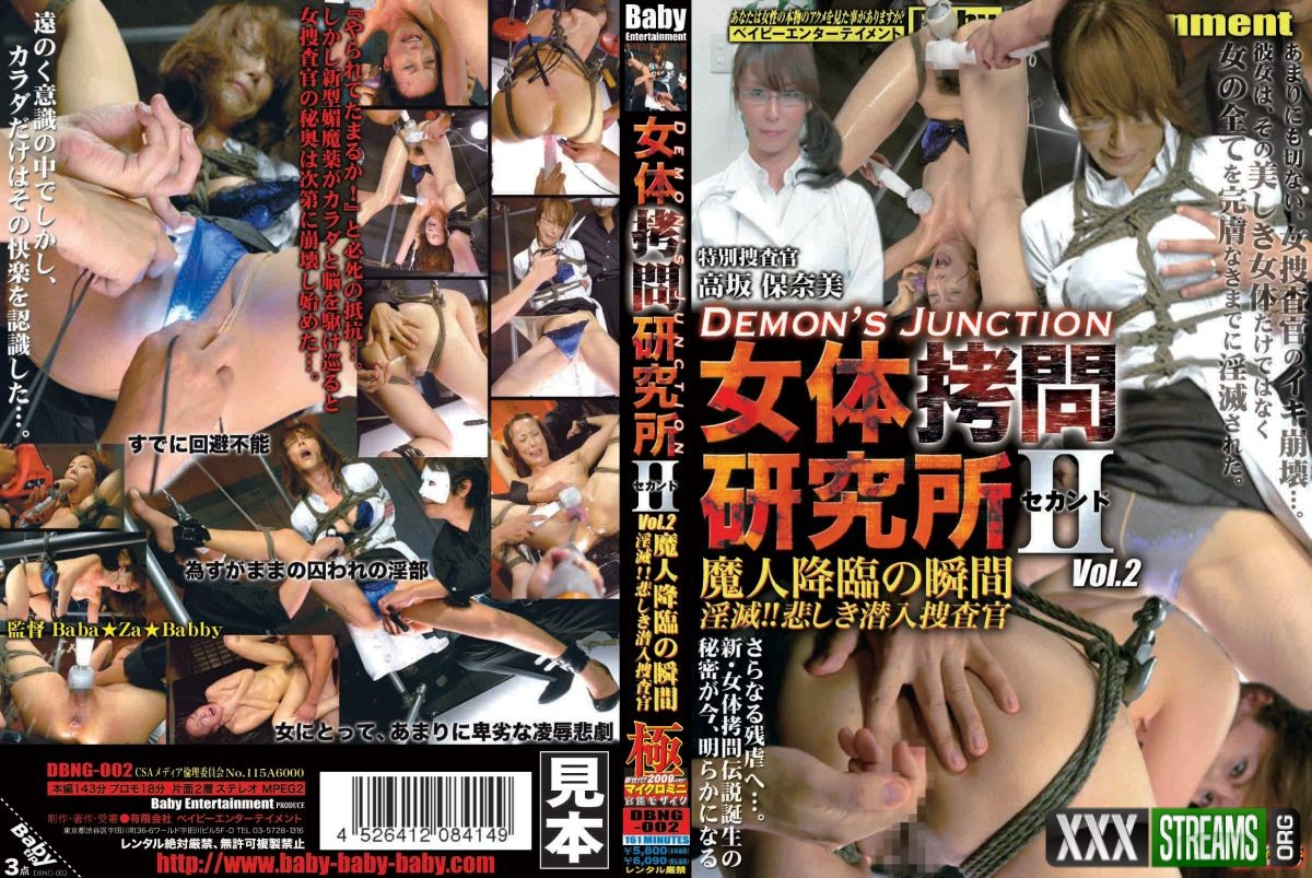 DBNG-002 女体拷問研究所2 DEMONS JUNCTION. .. 161分 潮吹き 縛り