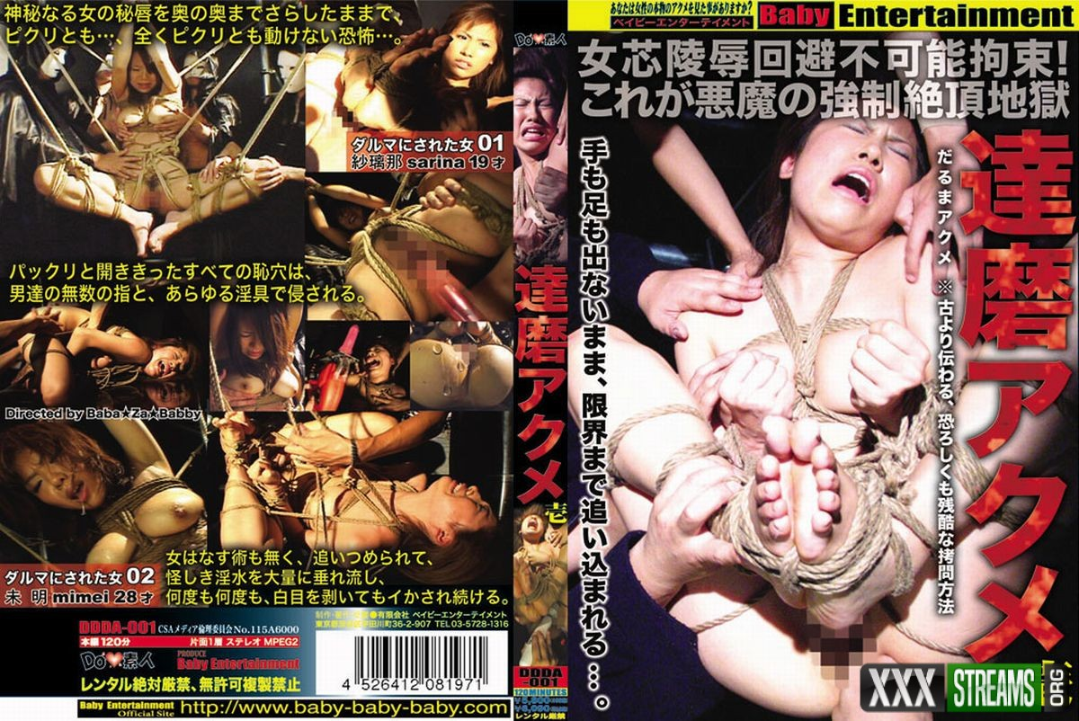 DDDA-001 達磨アクメ Torture ベイビーエンターテイメント 縛り SM