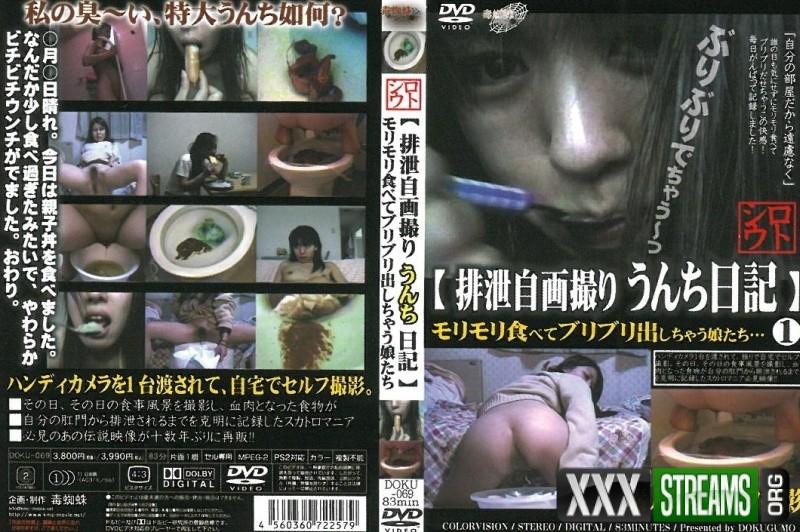 DOKU-069 排泄自画撮り うんち日記 0 モリモリ食べてブリブリ出しちゃう娘たち 83分 その他スカトロ