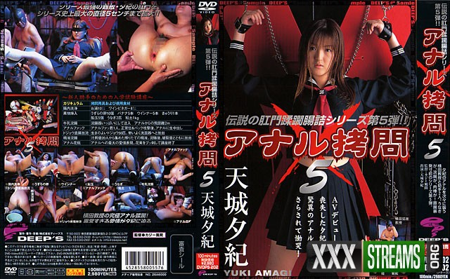 DVDPS-202 アナル拷問5 主演:天城夕紀 ディープス Other Anal Scatting