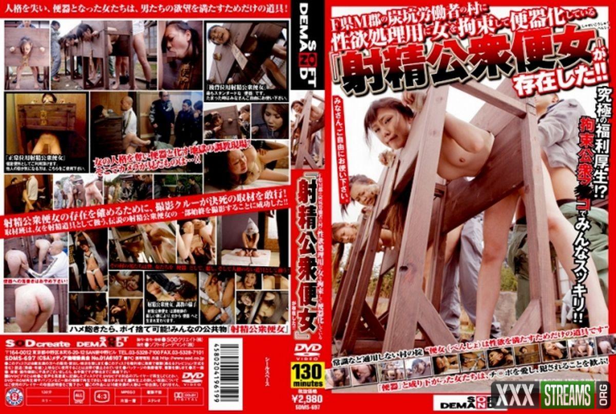 SDMS-697 F県M郡の炭鉱労働者の村に性欲処理用に女を拘束して便器化している その他 Torture