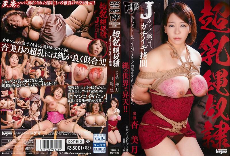 DDT-513 超乳・縄奴隷 Jカップ美月、ガチイキ拷問 杏美月 Mitsuki An SM