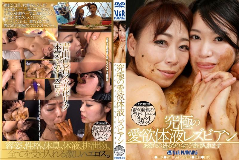 VRNET-018   V & R The Ultimate Lust-Filled Wet Lesbian Plays Byakko 2016/04/06