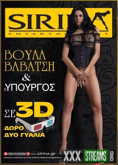 Voula Vavatsi 3D