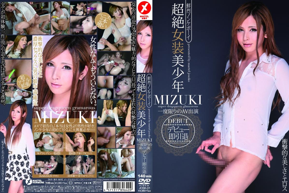 JOSK-01 超絶女装美少年 MIZUKI デビュー即引退 一度限りのAV出演 Gay Transsexual Dressing-Otokonoko メーテルホルモン
