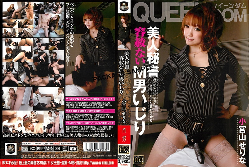 QEDK-001 美人秘書 容赦ないM男いじり Slut 未来フューチャー Strap-On Dildo Sister 拘束 ペニバン 素人