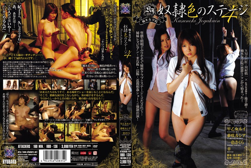 RBD-136 楠木女学院 奴隷色のステージ 4 Rape Costume 女教師 凌辱 その他女子校生 160分