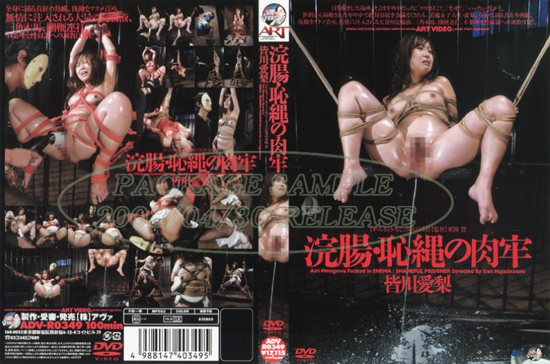 ADV-R0349 Haji Meat Of Rope Prison Enema