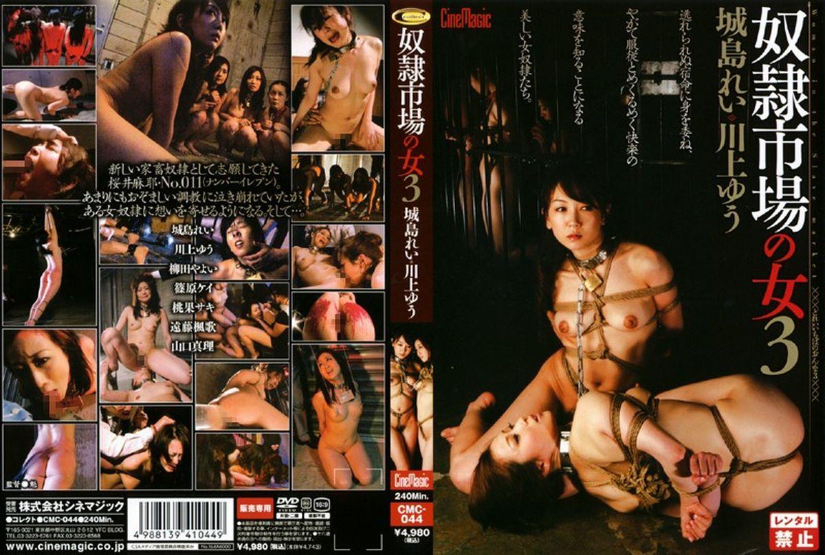 CMC-044 B 奴隷市場の女  3 コレクト Yuu Kawakami 柳田やよい 縛り SM Torture