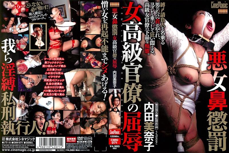CMN-071 悪女鼻懲罰 女高級官僚の屈辱 内田美奈子 Uchida Minako シネマジック Bondage