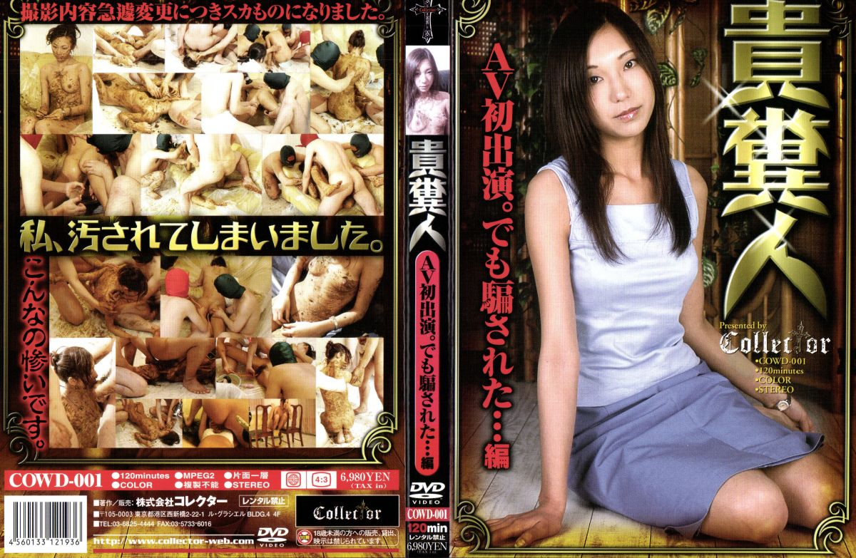 COWD-001 貴糞人 素人 Scatting Amateur