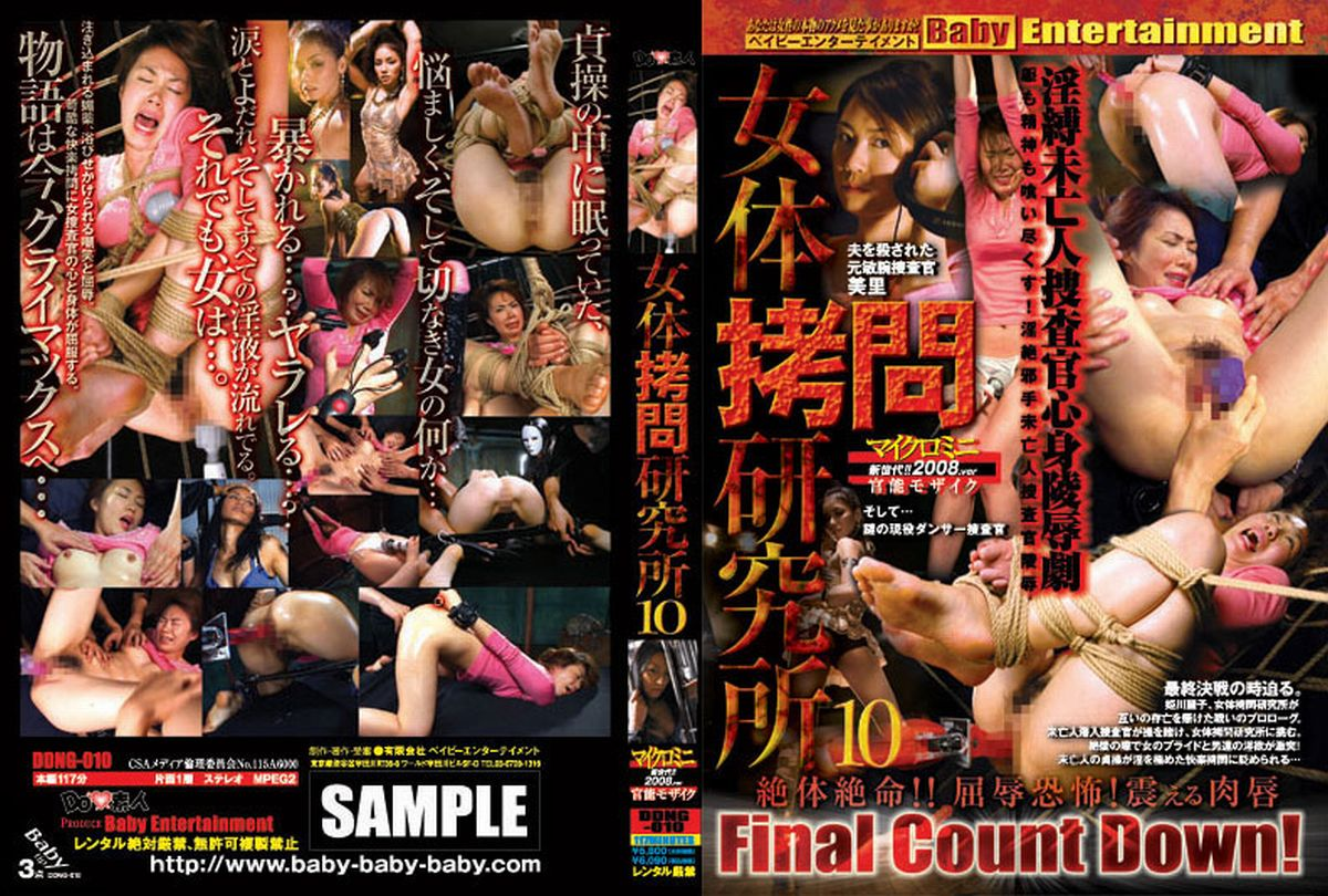 DDNG-010 女体拷問研究所 10 Widow 企画 DO素人 Kamiya Misato 2007/10/27