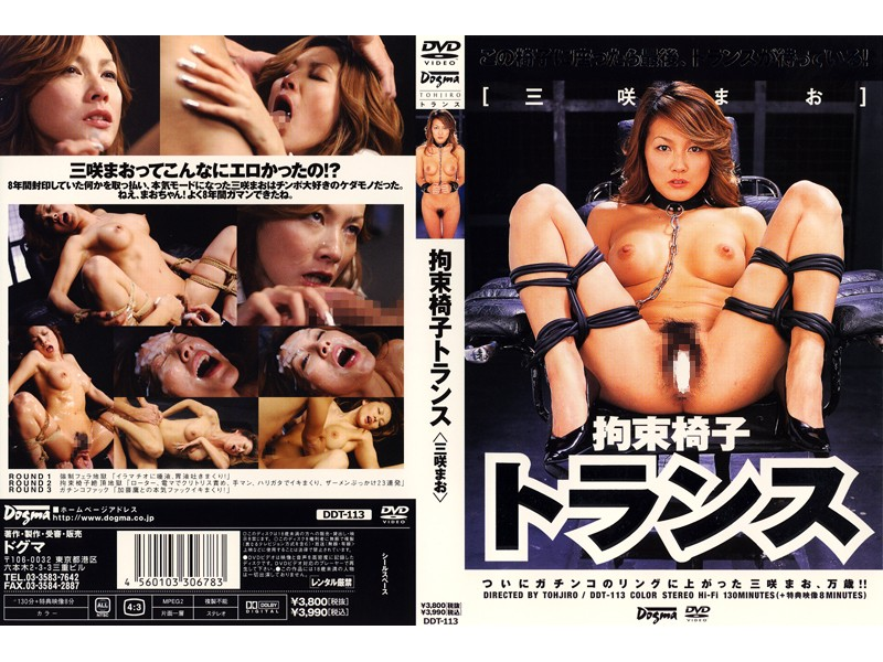 DDT-113 Mao Misaki Transformer Restraint Chair Bondage