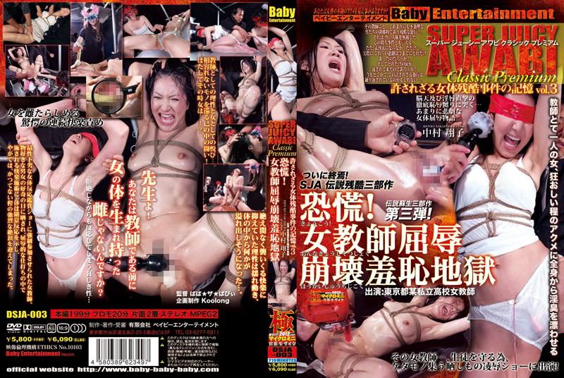 DSJA-003 Nakamura Shouko 許されざる女体残酷事件の記憶 0 恐慌. ベイビーエンターテイメント コスチューム SUPER JUICY AWABI Bondage