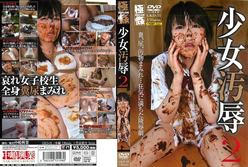 GKD-031 少女汚辱 2 中嶋興業 136分 Scat Rape