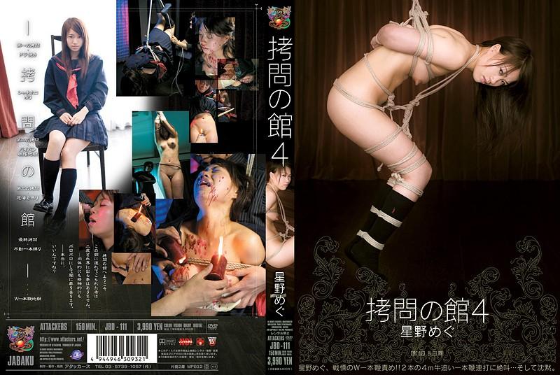 JBD-111 拷問の館  4 Fetish SM Actress フェチ 150分 Hoshino Megu  Bondage
