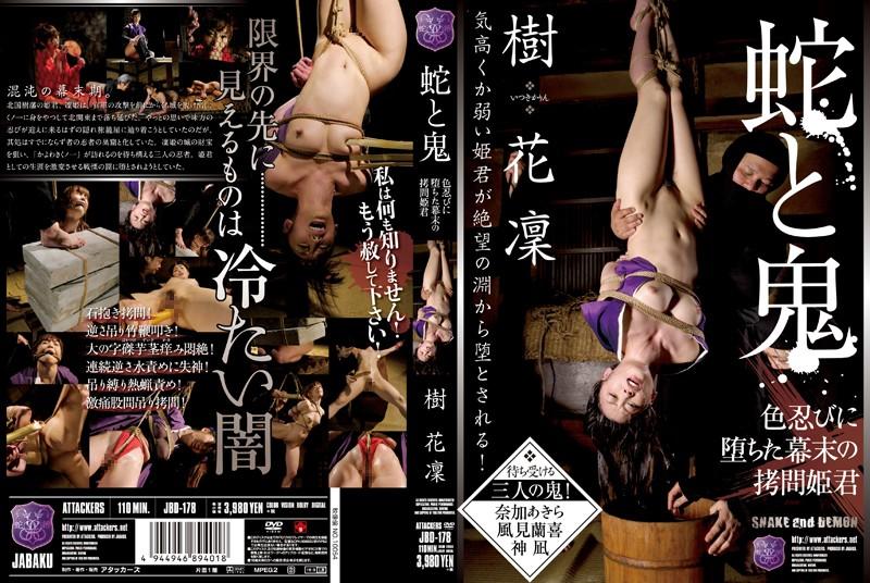 JBD-178 蛇と鬼 色忍びに堕ちた幕末の拷問姫君 樹花凜 Slender Bondage Kunoichi SM 縛り