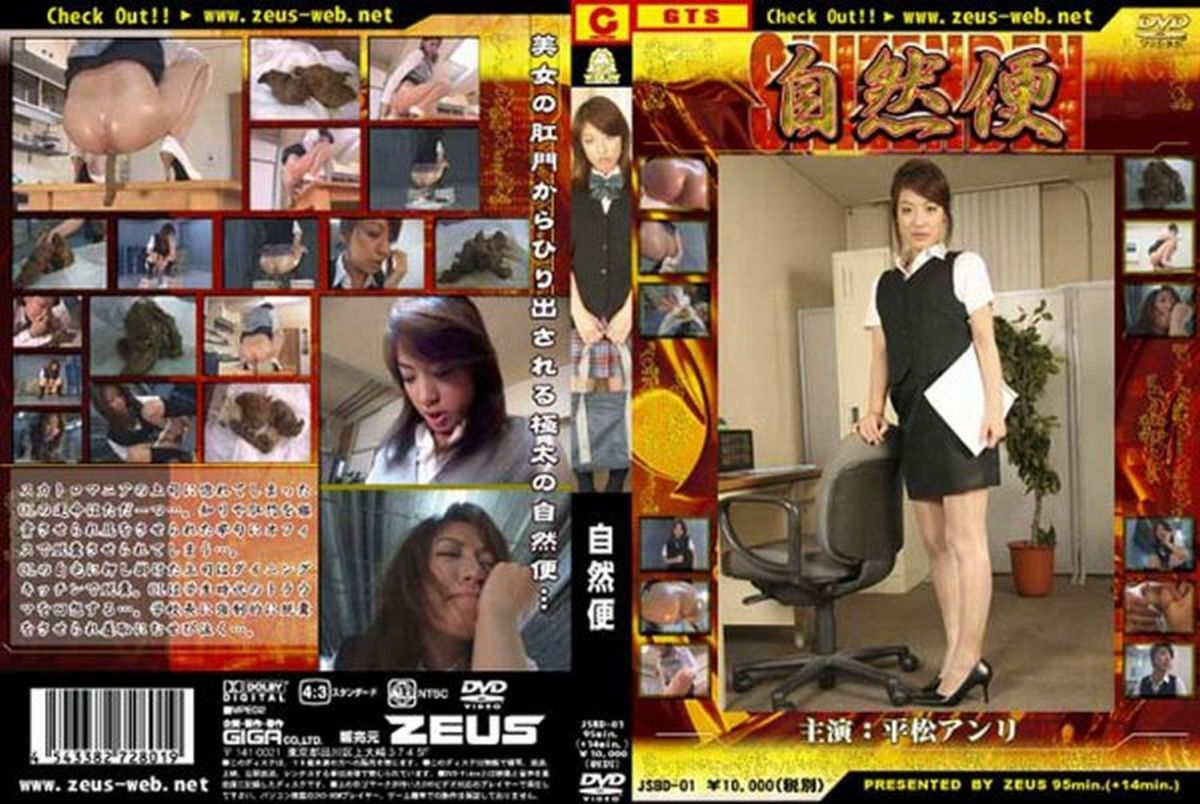 JSBD-01 自然便 ZEUS 平松アンリ  Scatting
