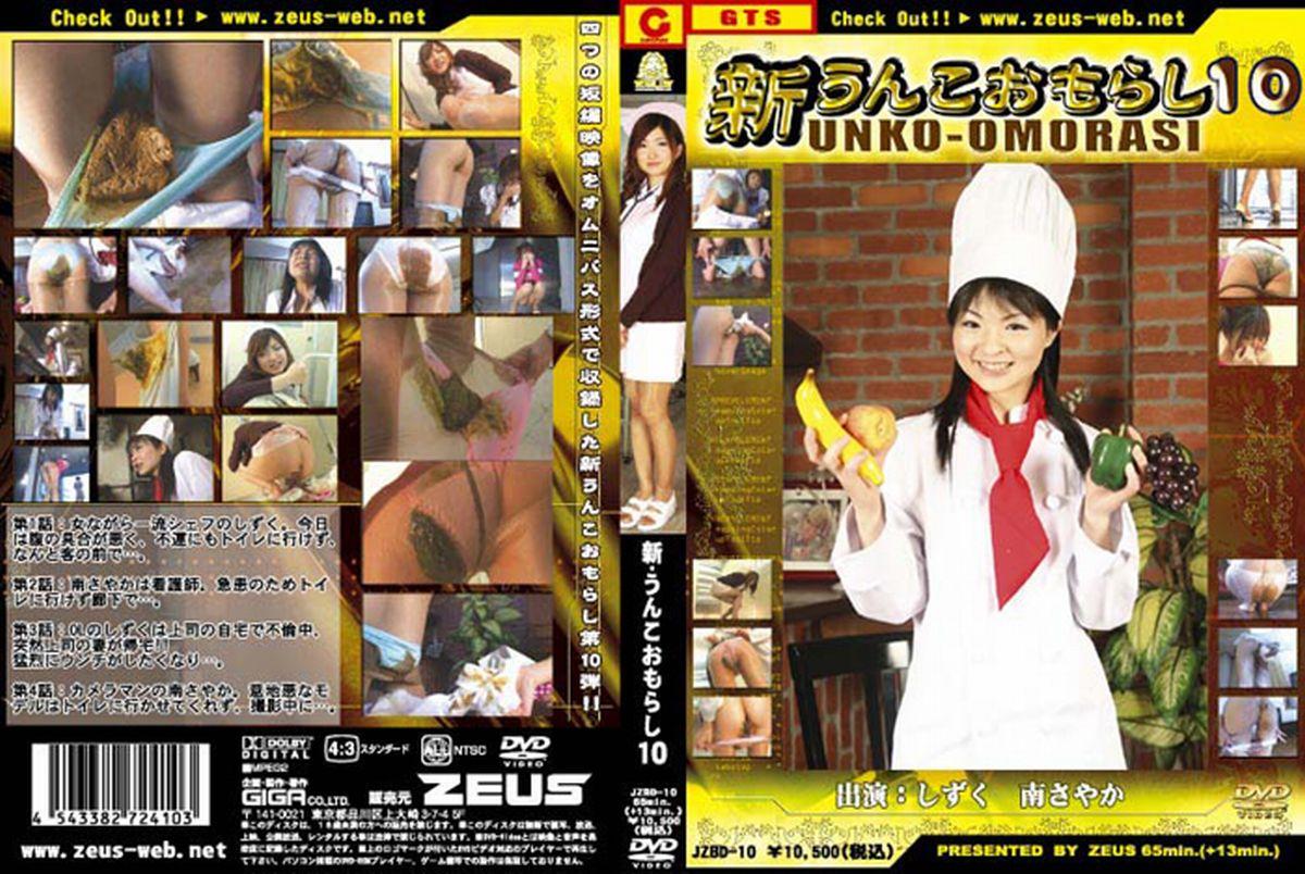 JZBD-10 新・うんこおもらし 10 Other Fetish スカトロ